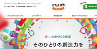 LITALICOワンダー蒲田